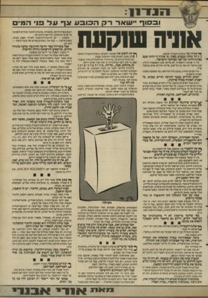 העולם הזה - גליון 2690 - 22 במרץ 1989 - עמוד 5   ובסוףיעואררקהכובעצףעלפ 1יהמים אוניה שוקעת ^ אוניה של מיפלגת־העבודה שוקעת. 1 1זהו מחזה מעציב מאוד. כי אוניה זו היתה פעם ספינת-הדגל של הצי הפוליטי הישראלי. אץ זו