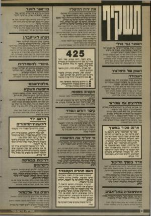 העולם הזה - גליון 2690 - 22 במרץ 1989 - עמוד 6 | ישראל קיסר פוחד לעורו. מזר׳ל ההסתדרות, ישראל קיסר, דורש למצוא הסדר.