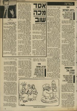 העולם הזה - גליון 2690 - 22 במרץ 1989 - עמוד 7   בחרע גז העם ״רתע השלום״ איך להעכיר את שימחת השלום? השר פת ן כדי־התיקשורוז נתנו ה שסע רוגמה נוספת. במשך חודשים לחמה ישראל כלביאה כדי לאפשר גישה חופשית לטאבה