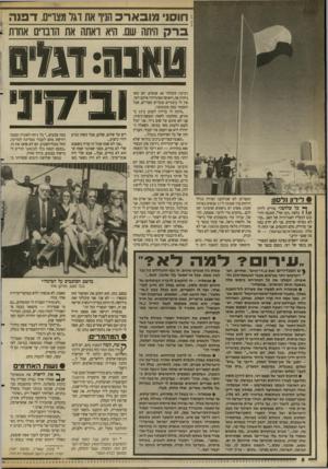 העולם הזה - גליון 2690 - 22 במרץ 1989 - עמוד 8   חו סני מובארב הנד את דגל מצויים. דפנה היתה שם. היא ואתה את הדברים אחות סאגה: דגלם ו בי 7ויני #לירון נלסוו: ך* כל שלהם!״ מודיע לירון 1 נלסון ״הבן של׳ ,המנסה