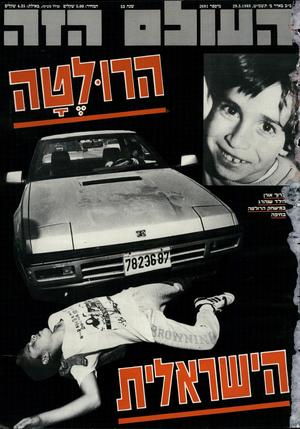 העולם הזה - גליון 2691 - 29 במרץ 1989 - עמוד 1  