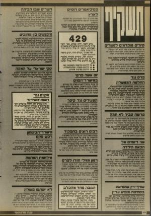 העולם הזה - גליון 2691 - 29 במרץ 1989 - עמוד 10   פסיכיאטרים רוסיים לאר ץ בסוף חודש יוני ייעדר הקונגרס ה־ 15 של האקדמיה הבינלאומית למישפט ובריאות־הנפש במלון לחם בירושלים. בץ המשתתפים שנרשמו לכינוס גם חמישה