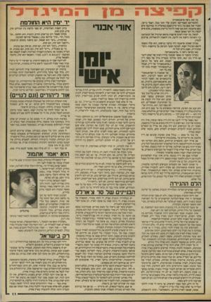 העולם הזה - גליון 2691 - 29 במרץ 1989 - עמוד 11   הלם ההגירה לפני שבועיים הקרינה הטלוויזיה תוכנית מאלפת על קליטת העולים מאתיופיה. זאת היתה תוכנית מעציבה מאוד, ולא רק מפני שהיא הוכיחה שבפרשה זו חזרו אנשי־הקליטה