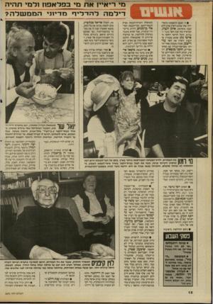 העולם הזה - גליון 2691 - 29 במרץ 1989 - עמוד 12 | חבר-הכנסת מיכאל איתן אינו מדבר מזה שלושה חודשים עם הכתב הפוליטי של חד שות, מנחם שיזף, אחרי שהכתב ביקר אותו בחריפות.