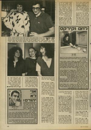 העולם הזה - גליון 2691 - 29 במרץ 1989 - עמוד 13   אופנה. השבוע, למשל, היא מנחה אירוע מכובה במיוחר: התחרות הבינלאומית לפסנתרנים על־ש ארתור רובינשטיין. היא איני. חוששת מפני שמות מסובכים של מלחינים — מוסיקה