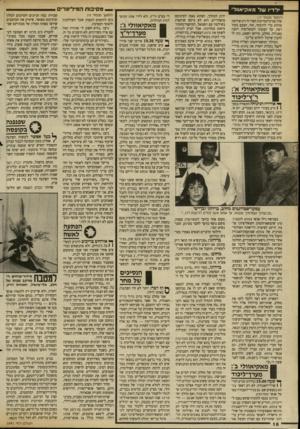 העולם הזה - גליון 2691 - 29 במרץ 1989 - עמוד 18   — מסיבות המיליונרים •לדיו של מאקיאוולי (המשך מעמוד ) 17 שלו(מדע־המדינה) חסרו לו רק שלושה קולות כדי להיבחר, חזר, הפעם כקול רפה, על הצעתו לקואליציה רחבה באגודה.