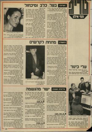 העולם הזה - גליון 2691 - 29 במרץ 1989 - עמוד 21   רות האוזר. אשה ואם. נכדתו של רב שחזרה בתשובה, נשואה לגבר שחזר בשאלה. בניה — האחד לומד בישיבת״הסדר, האחר בישיבה־חרדית בירושלים. רות האוזר. אמנית, ציירת. באחת