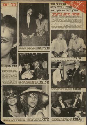 העולם הזה - גליון 2691 - 29 במרץ 1989 - עמוד 22   כרי 01 קת ׳•לייזר בין תנחת־הרהיטים * שימחה אמיתית במועדון נריאות 1קש״־דש1ן ביפאנית ששתת בדרש תר מי שנקלע ביום חמישי האחרון לרחוב אוריאל אקוסטה שבדרום תל־אביב