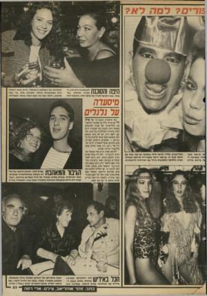 העולם הזה - גליון 2691 - 29 במרץ 1989 - עמוד 23   היפה והסוכנת בדזצ£־ע פות״ ,שבו הופיעה לצידו של איקה זוהר, נחשבת ליפה התורנית של הקולנוע הישראלי, והיא אחת השחק ניות הפוטוגניות ביותר. הסוכנ ת שלה, פרי כפרי