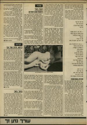 העולם הזה - גליון 2691 - 29 במרץ 1989 - עמוד 27   ומשוררים צעירים בולטים, שהיו קרובים לליבם, כמו בדר שאפר אל״סיאב ( 1924־ ,)1964 עבד אל־והאב אל־ביאמי (יליד )1926 ובלנד אל- חידרי (י לי ד )1926 היו, בראשית דרכם,