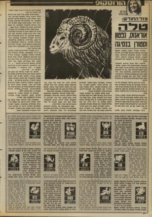 העולם הזה - גליון 2691 - 29 במרץ 1989 - עמוד 30   האחרון במערכת כוכבי-הלכת המוכרים לנו, בהילוך אחורי. תקופת העצירה, עוד לפני שהתחיל בנסיגה, היתה תקופה שבה החרידו א ת העולם כולו תאונות-דרכים, תאונות־אוויר