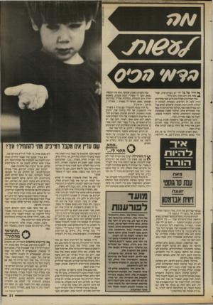 העולם הזה - גליון 2691 - 29 במרץ 1989 - עמוד 31   ך* חייו של כל ילד יש נקודות־ציון, שכל אחת מהן היא מעין ״יום גדול״. אחד האירועים האלה הוא הרגע שבו מחליטים הוריו לתת לו דמי־כיס. המטרות לנתינה זו יכולות להיות