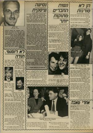 העולם הזה - גליון 2691 - 29 במרץ 1989 - עמוד 35   הן רא סורגות פעם שאלה אותי אחת החברות שלי מה עושים הכדורסלנים בזמן הפנוי שלהם. לא ידעתי מה להגיד לה. תחשבו על זה. אולי הם קוראים ספרים, ואולי הם לומדים