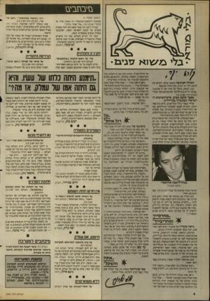 העולם הזה - גליון 2691 - 29 במרץ 1989 - עמוד 4   מיסזבים (המשך מעמוד )3 שאיפתו לראשות־הממשלה וזה באמת סודו, או כדברי השלם הזה. ,סוד שמור ביותר״. מאידך ייתכן וגור סבור שאם הוא יחזור מספיק פעמים על הבעת השאיפה