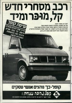 העולם הזה - גליון 2691 - 29 במרץ 1989 - עמוד 43   רכב מסחרי חדש קל, מופר ומיד חצה רכב מסחרי חדש? נצל את האשראי המתנלנל והצטרף לשיטת קופל. קח מכונית מסחרית חדשה בתנאי החברה מיוחדים לטווח ארוך. שלם סכום קטן