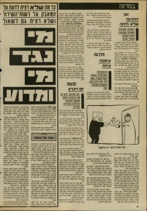 העולם הזה - גליון 2691 - 29 במרץ 1989 - עמוד 6   סזרעגז העם ה חגיג ה שלא הי ת ה בישראל שולטים האנשים שהתנגדו לחוזה־השלום. תומכיו נעלמו. מאמצים גדולים נעשו השבוע כדי להפוך את יוס״השנה העשירי לחוזה- השלום עם