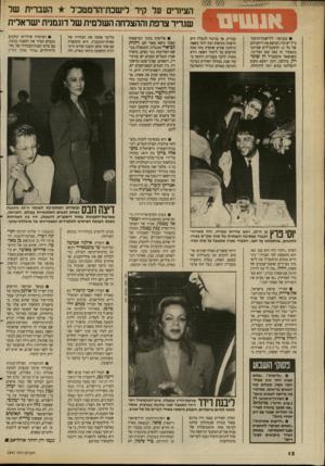 העולם הזה - גליון 2692 - 5 באפריל 1989 - עמוד 12 | גם השר גד יעקובי, שאשתו נלה היא נשיאת האגודה, לא נכח בגלל אותה הסיבה.