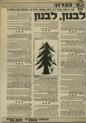 העולם הזה - גליון 2692 - 5 באפריל 1989 - עמוד 5 | הן קראו לאויבים זרים לעזור להן זו נגד זו, וגרמו לשואה הגרמנית, הקרוייה מילחמת־שלושים־השנה.