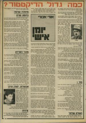 העולם הזה - גליון 2693 - 12 באפריל 1989 - עמוד 11 | שניהם למדו בכיתה א׳ וב׳ אצל המורה רחל אבנרי בבית־הספר תדנ1ר־רא 1בתל־אביב, אם כי לא ביחד. … מיקי ברקוביץ היה גם הוא תלמידה של רחל אבנרי בכיתה א׳ וב׳.