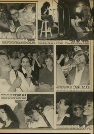 העולם הזה - גליון 2693 - 12 באפריל 1989 - עמוד 8 | בין האהובים עליו היה השיר ,,נועה׳ /בביצוע של אריק לביא. לדן יש ב ת בשם גועה -וגם לאריק לביא.