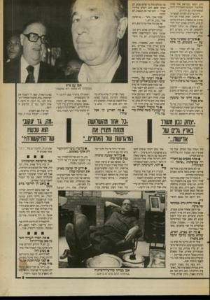 העולם הזה - גליון 2694 - 18 באפריל 1989 - עמוד 10 | רות. הגענו במנדאט אחד פחות פה גונזלס וכל מי שהוא פגש. הם מהליכוד. התבוסה האמיתית ודתה״ הבינו שאם הוא ייבלם על־ידי במשא־ומתן עם הדתיים. שמיר — הוא יפזר את