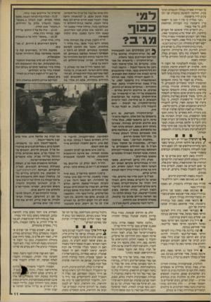 העולם הזה - גליון 2694 - 18 באפריל 1989 - עמוד 11 | כך האווירה ששררה במהלך התעסוקה המיב־צעית, החלטתי להסתפק בהעמדת שני הקצינים לדין מישמעתי. ״הנני ממליץ כי סרן ו׳ וסגן מ׳ יישפטו בדין מישמעתי בגין העבירות