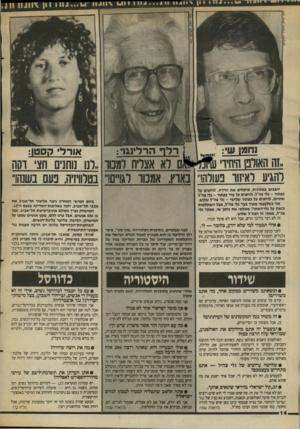 העולם הזה - גליון 2694 - 18 באפריל 1989 - עמוד 13 | *יי י ׳ 1 ו ייי-י ^יי*יו ־י-ו.י.נווו וון \ וונוו ״לנו נותנים חצי וסח להגיע לאזזו כעולה! נאוץ, אממו לגויים! ,,בטלוויזיה. בעם נשגה!״ יושבים במכונית, פו תחים א ת