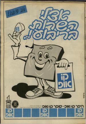 העולם הזה - גליון 2694 - 18 באפריל 1989 - עמוד 14 | היפר קוסוופ • סופר סוסוופ 0וו ס של רשת הריבוע הכחול, קו־אופ רעננה. קו־ אופ הרצליה ורמת־השרון 0110