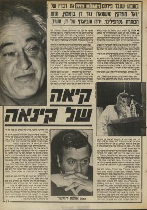 העולם הזה - גליון 2694 - 18 באפריל 1989 - עמוד 19 | בשבוע שעבו פידסם העו &סומה את דבריו של יגאל תומרקין (משמאל) נגד דן ב:ן־אמוץ, תחת הנותרת ״נקרופיליוך. ידידו והביוגוף של דן, משיב ^ אגדה על הנסיכה הנמה, מתחיל כל