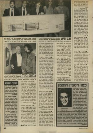 העולם הזה - גליון 2694 - 18 באפריל 1989 - עמוד 25 | קיסר. בתוקף היותו שותף הוא החליט לקחת על עצמו את הניהול בפועל של המישו־ד, והוא עורך את המשא־והמתן עם הלקוחות. רוני שטרן הוא אחד מבעלי הפאבים הכי פופולריים