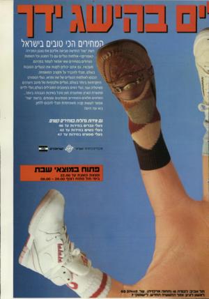 העולם הזה - גליון 2694 - 18 באפריל 1989 - עמוד 31 | 1נ וי המחירים הכי טובים בישראל רשת ״שוד׳ החדשה מביאה אליכם את סגנון המכירה האמריקני-אולמות נעליים עם כל המגוון וכל השמות הגדולים במחירים שאי אפשר לעמוד בפניהם.