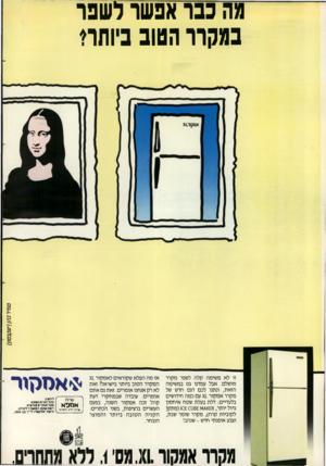 העולם הזה - גליון 2694 - 18 באפריל 1989 - עמוד 32 | מה כבר אפשר לשפר במקרר הטוב ביותר ט מי רכהן (׳ עקנסון ) זו לא משימה קלה לשפר מקרר מושלם. אבל עמדנו גם במשימה הזאת, ונתנו לכם דגם חדש של מקרר אמקור עם כמה