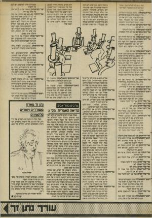 העולם הזה - גליון 2694 - 18 באפריל 1989 - עמוד 35 | דבר( .הטלפון מצלצל ש1ב. שומר־הסף מביא אח המכשיר לשו־הב׳־ טחון). שר־הביטחון( :לתוך שפופרת־הטלפון) בלי רחמנות. זרוק פצצה או שתיים. אם זה לא עוזר, שבור להם את
