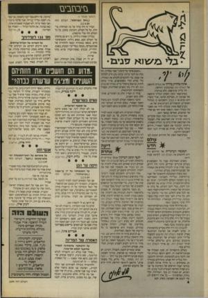העולם הזה - גליון 2694 - 18 באפריל 1989 - עמוד 4 | בזיבחבעז (המשך מעמוד )3 (״רחל המרחלת״, העולם הזה .)12.4.89 תמיד זה היה ברור על מה המרחלת מר־חלת. על כל העולם. והכוונה, כמובן, על כל העולם הזה(בלי מרכאות).