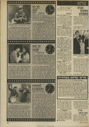 העולם הזה - גליון 2694 - 18 באפריל 1989 - עמוד 41 | כבים ע ס קי ם מ סוכני ם .הכלכלה המודרנית הצמיחה קאובוי מסוג חדש: זה שרוכב לבדו בין מיצרי הבורסה, לוקח סיכונים ענקיים, ומוכן לשלוף ולהמר בריג־עי לחץ ומול מוחות