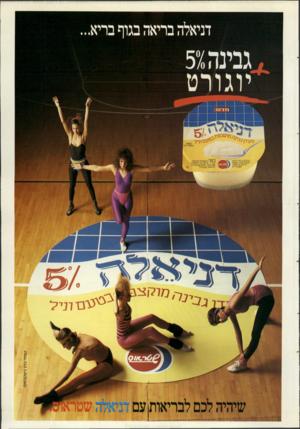 העולם הזה - גליון 2694 - 18 באפריל 1989 - עמוד 45 | ( * 0 1זי >י מ עז? לבנה. רכיבים:גבינה יוגדרט׳סוכר׳שמנת. מייצבים.חומרי וריח. טעם ׳׳נים־ תיל לשחזר בחלוררעד )דבהשגזותהרבנות 10 מחלבות שטראוסמיוצר נהייה. נג-י.11