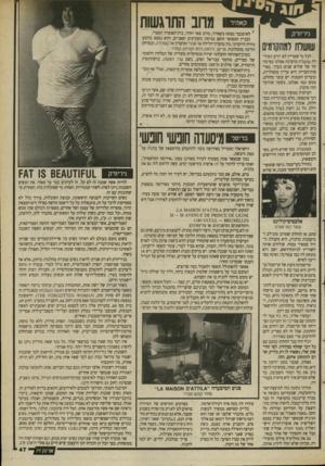 העולם הזה - גליון 2694 - 18 באפריל 1989 - עמוד 47 | קאהיר ניו־יורק שושלת למתקרמים לכל מי שעדיין לא יודע: הסיד־רה שושלת מוקרנת אצלנו בפיגור קל של שלוש שנים בערך. באר־צות־הברית היא עדיין פופולרית, ובערים הקטנות יש