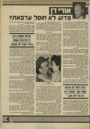העולם הזה - גליון 2694 - 18 באפריל 1989 - עמוד 49 | מדוע לא חוסל ערפאת? ** מדתי בקירבתו של יאסר ערפאת. יכולתי לי( 1 / /רות בו מטווח קצר. הייתי מסוגל להוציא אותו להורג גם בדרכים אחרות. המפקדים שלי ידעו על־כך. אבל