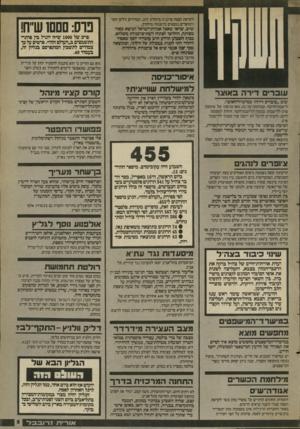 העולם הזה - גליון 2694 - 18 באפריל 1989 - עמוד 5 | לקראת הפסח צרכניה מיוחדת לתג. המחירים זול ש יותר והמוצרים נמצאים בהשגחה מיוחדת. ש״ס, שיאו שאצל אגודת־ישראל הנושא מאוד מפותח, החליטו לפתוח רשת־צרבניות משלהם.