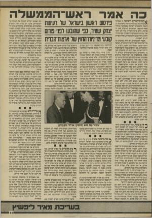 העולם הזה - גליון 2694 - 18 באפריל 1989 - עמוד 51 | אמר ^ רצות־הברית וישראל הן בעלות־ \ 1ברית על בסיס אינטרסים משותפים, כדוגמת ההסכמים לשיתוף אסטרטגי ואיזור־ ,הסחר־החופשי, המוסיפים לתועלת שתי הארצות. סיוע