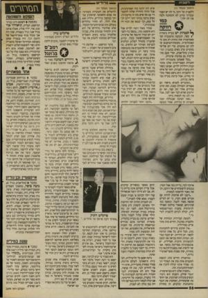 העולם הזה - גליון 2694 - 18 באפריל 1989 - עמוד 58 | העיתונים חזרו לדוש בדו״ח ועדת־אגרנט ובעוול שנעשה לגורודיש. … הוא היה אחד מקורבנותיה של ועדת־אגרנט, ועזב את הצבא ביגון ובכאב. … אחר־כך יימוע ביקורת על