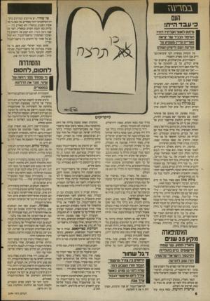 העולם הזה - גליון 2694 - 18 באפריל 1989 - עמוד 6 | במרעגז העם צל שחור. יש אירועים הנחרתים בזיכרון הקולקטיבי יותר מאחרים. אין ספק כי מה שקרה השבוע בנחאלין הוא מאורע כזה — בדיוק כמו הטבח הקודם בנחאלין, לפני 35
