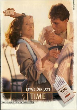העולם הזה - גליון 2694 - 18 באפריל 1989 - עמוד 60 | 77(0בה;/יעל,נס//