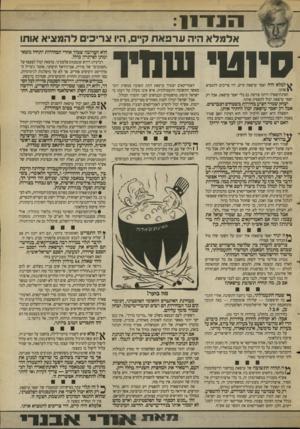 העולם הזה - גליון 2694 - 18 באפריל 1989 - עמוד 7 | 7 1 1 1־ 1 1 אלמלא היה ערפאת ק״ ,היו צריכים להמציא אותו סיו טי ש היו ^ למלא היה יאסר ערפאת קיים, היו צריכים להמציא אותו. האינתיפאדה היתה פורצת גם בלי יאסר