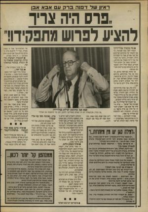 העולם הזה - גליון 2694 - 18 באפריל 1989 - עמוד 8 | בתחילה התחייבו לכך דויד בן־ גוריון, משה שרת, חיים וייצמן. אחר־כך אני.