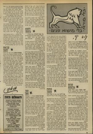 העולם הזה - גליון 2695 - 24 באפריל 1989 - עמוד 4 | השאלה היא: האם העולם הזה, כמכשיר של תיקשורת וגיבוש ריעות, כעיתון חוץ־מימסדי, לוחם וחושף ,״בלי מורא, בלי משוא־פנים״ ,דרוש למדינה ולחברה הישראלית? … כל זה, בלי