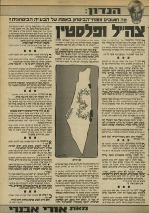 העולם הזה - גליון 2695 - 24 באפריל 1989 - עמוד 5 | במוקדם או במאוחר תקום מדינה פלסטינית, כפי שניבאנו תמיד. … מדינה פלסטינית לצד ישראל מתחלקות לשני סוגים: האפשרות של טרור והאפשרות של מילחמה. … וזו דעתו :״מדינה
