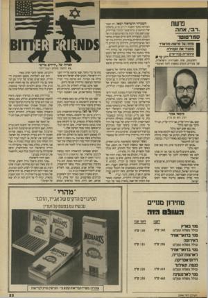 העולם הזה - גליון 2696 - 3 במאי 1989 - עמוד 23 | המלורראמה הפוליטית של גורדון ריי־פילר נכתבה מיד אחרי גזר״דינו של ג׳ונתן פולארד לפני שנה וחצי. … זו גם הסיבה לכך שלא השתמשנו בשמו המפירש של פולארד. … ״ הודית