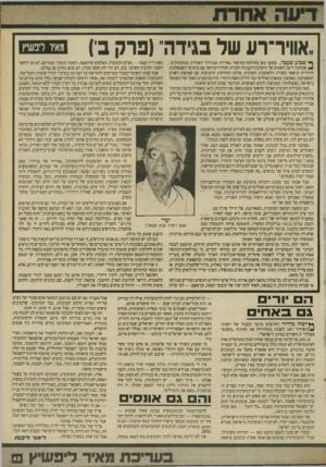 העולם הזה - גליון 2696 - 3 במאי 1989 - עמוד 43 | בהשתתפות האלוף עמרם מיצנע, שיחררו תימשך עד לשימוש בילדים פלסטינים כאמצעי חיוני למאבק, ומאותה סיבה עקרונית עצמה. … מיצנע משתתף, שומע ומשמיע. … בניגוד