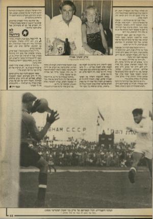 העולם הזה - גליון 2696 - 3 במאי 1989 - עמוד 45 | ״לא היתה אז טלוויזיה, בקושי היה יומן כרמל. אנשים לא ראו כדורגל עולמי, ולא יכלו לעשות השוואות.